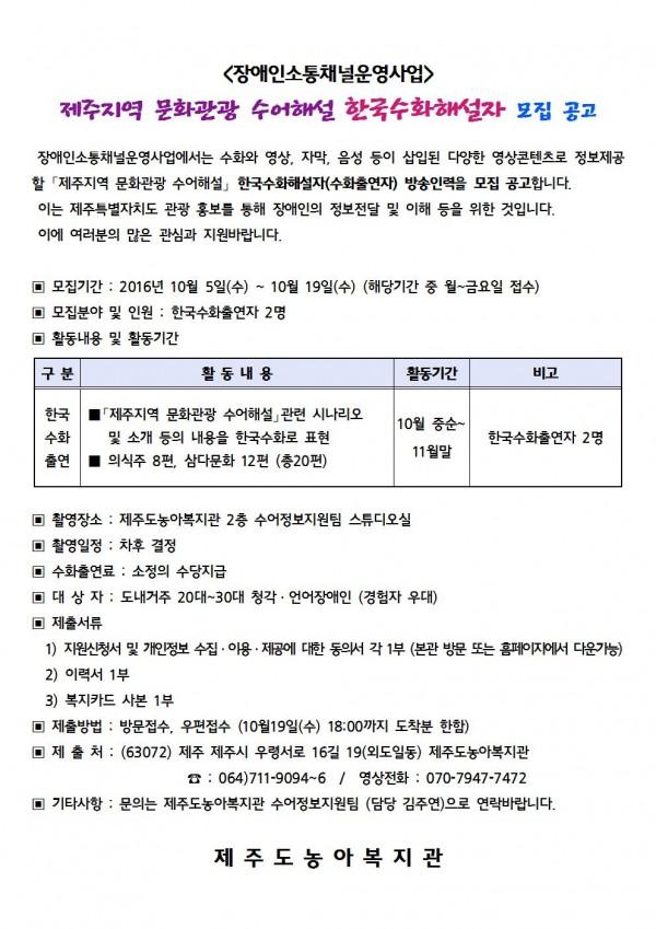 (完)한국수화해설자 모집 공고문.jpg
